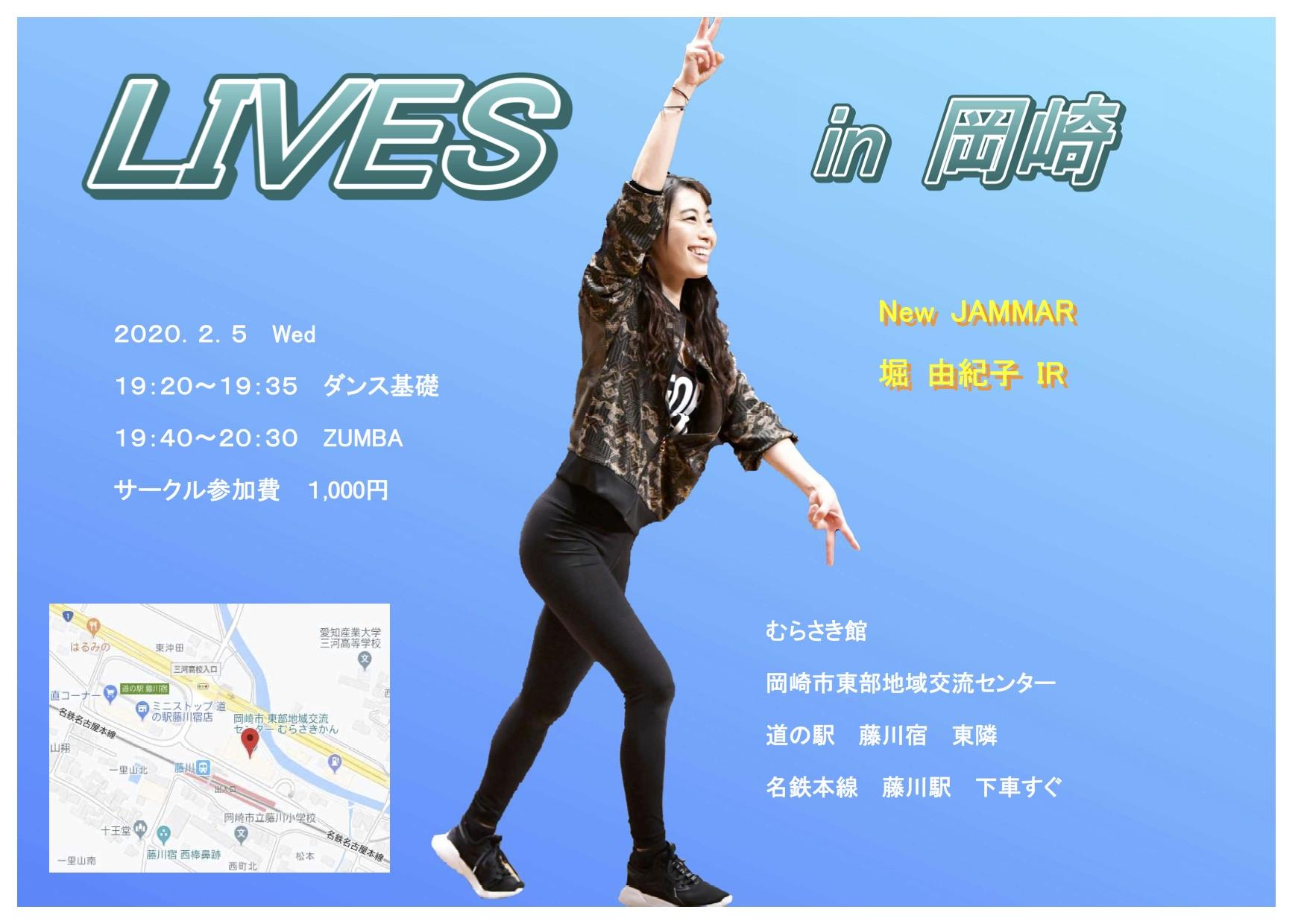 ☆岡崎☆サークルのお知らせ 2020年2月